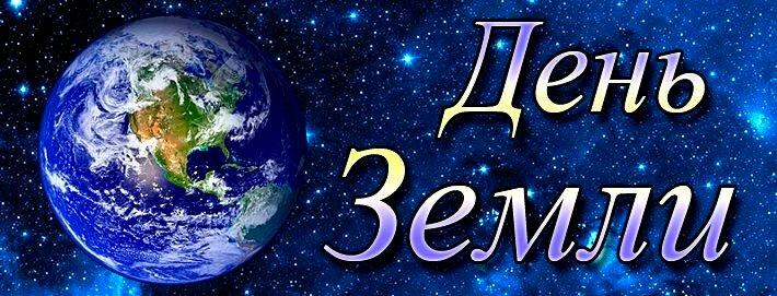 логотип день земли
