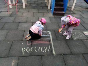 рисуют на асфальте флаг