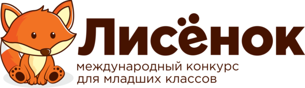лисенок логотип конкурса